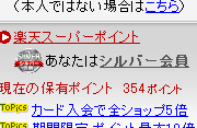 シルバー会員 no thumbnail
